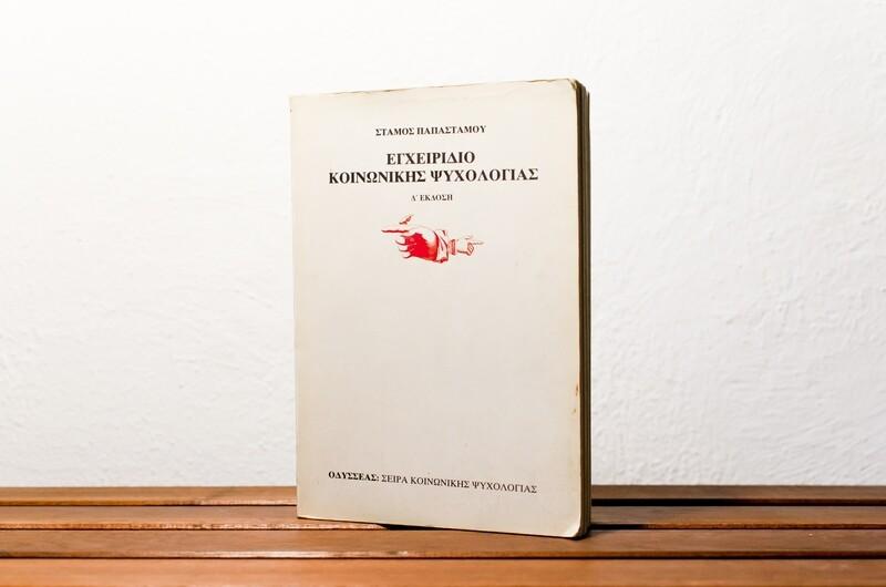 Εγχειρίδιο Κοινωνικής Ψυχολογίας, Στάμος Παπαστάμου, Εκδόσεις Οδυσσέας, 1989