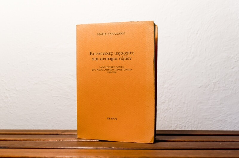 Κοινωνικές ιεραρχίες και σύστημα αξιών, Μαρία Σακαλάκη, Ιδεολογικές δομές στο νεοελληνικό μυθιστόρημα 1900-1980, Εκδόσεις Κέδρος, 1998