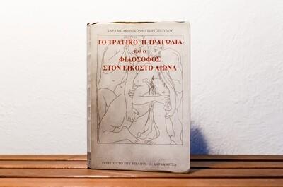 Το τραγικό, η τραγωδία και ο φιλόσοφος στον 20ο αιώνα, Χαρά Μπακονικόλα-Γεωργοπούλου, Ινστιτούτο του βιβλίου - Α.Καρδαμίτσα, 1997