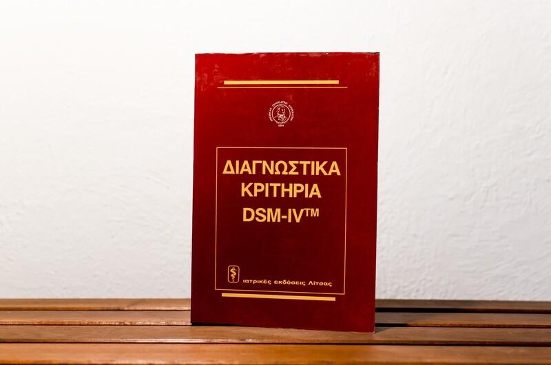 Διαγνωστικά κριτήρια DSM-IV, American Psychiatric Association, Ιατρικές εκδόσεις Λίτσας, 1996