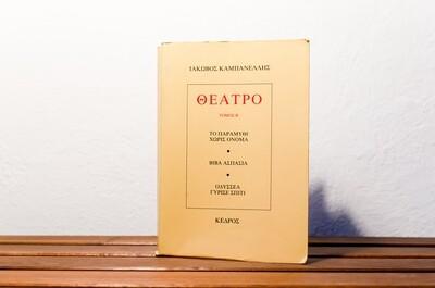Θέατρο, τόμος Β', Ιάκωβος Καμπανέλλης, Εκδόσεις Κέδρος, 1979