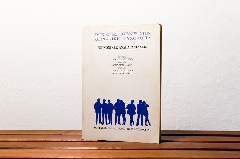 Κοινωνικές αναπαραστάσεις, επιμέλεια: Στάμος Παπαστάμου & Άννα Μαντόγλου, Εκδόσεις Οδυσσέας, 1996