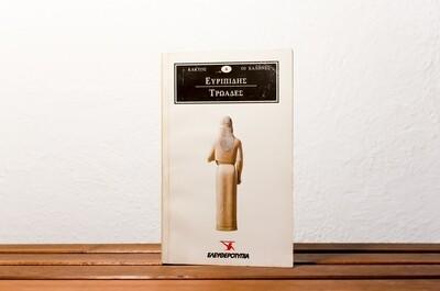 Τρωάδες, Ευριπίδης, Εκδόσεις Κάκτος (ανατύπωση από την Ελευθεροτυπία), 1991