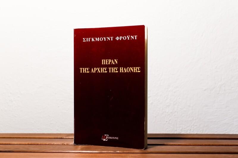 Πέραν της αρχής της ηδονής, Σίγκμουντ Φρόυντ, Εκδόσεις Επίκουρος, 2001