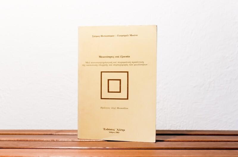 Μειονότητες και Εξουσία, Στάμος Παπαστάμου & Γκαμπριέλ Μιούνυ, Εκδόσεις Αλέτρι, Αθήνα, 1983