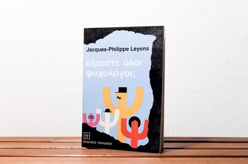 Είμαστε όλοι ψυχολόγοι; Jacques-Philippe Leyens, Εκδόσεις Παπαζήση, 1996