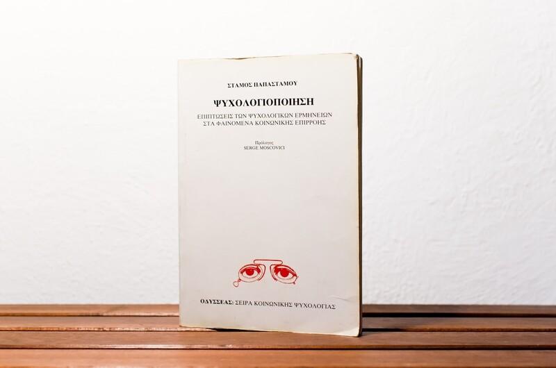 Ψυχολογιοποίηση, Στάμος Παπαστάμου, Εκδόσεις Οδυσσέας, 1989