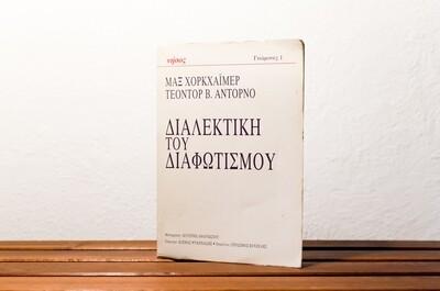 Διαλεκτική του Διαφωτισμού, Μαξ Χορκχάιμερ & Τεοντόρ Β. Αντόρνο, Εκδόσεις Νήσος, 1996