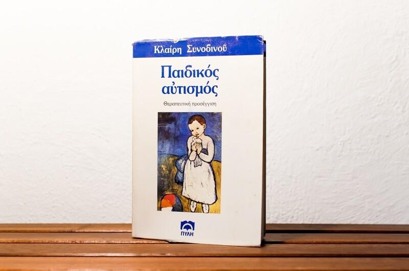 Παιδικός αυτισμός, Κλαίρη Συνοδινού, Εκδόσεις Πύλη, 1994