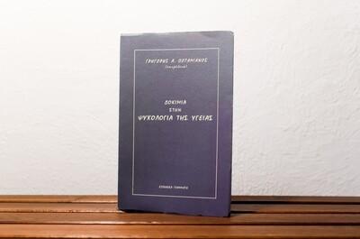 Δοκίμια στην Ψυχολογία της Υγείας, επιμέλεια: Γρηγόρης Α.Ποταμιάνος, Ελληνικά Γράμματα, 1995