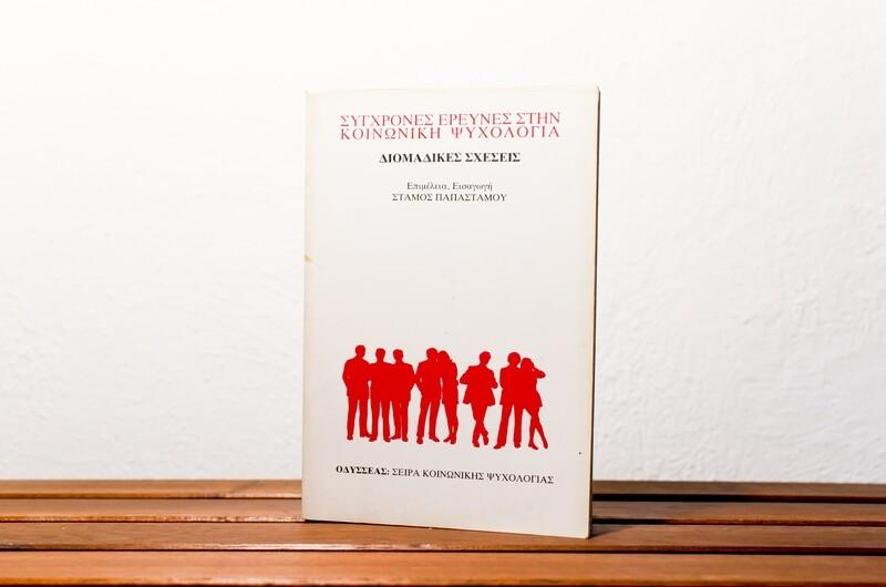 Διομαδικές Σχέσεις, επιμέλεια-εισαγωγή: Στάμος Παπαστάμου, Εκδόσεις Οδυσσέας, 1990