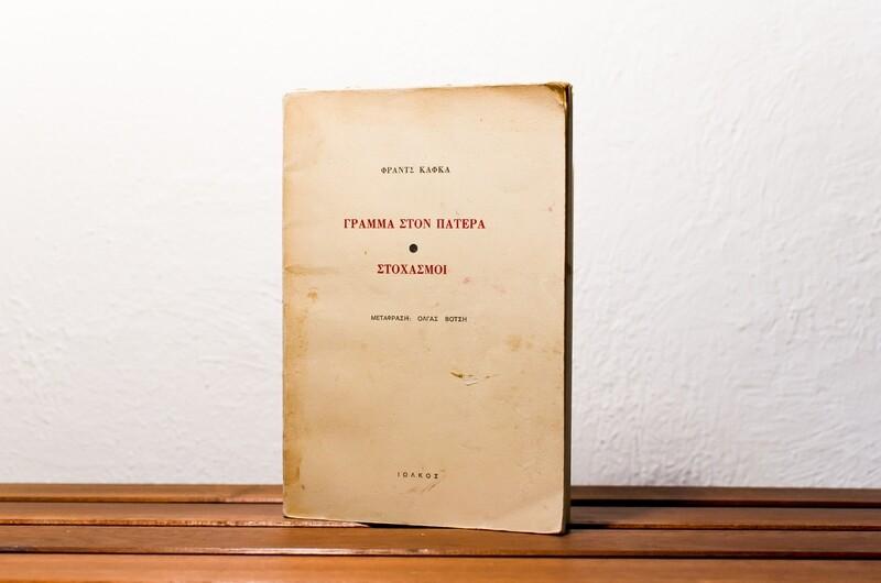 Γράμμα στον πατέρα - Στοχασμοί, Φραντς Κάφκα, Εκδόσεις Ιωλκός, 1971
