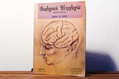 Βιολογική Ψυχολογία, τόμοι Α' & Β', James W.Kalat, Εκδόσεις Έλλην, 2001