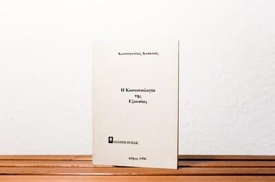Η Κοινωνιολογία της Εξουσίας, Κωνσταντίνος Κοσκινάς, Εκδόσεις Συμεών, Αθήνα, 1996