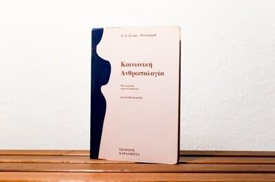 Κοινωνική Ανθρωπολογία, E.E.Evans-Pritchard, Εκδόσεις Καρδαμίτσα, 1990