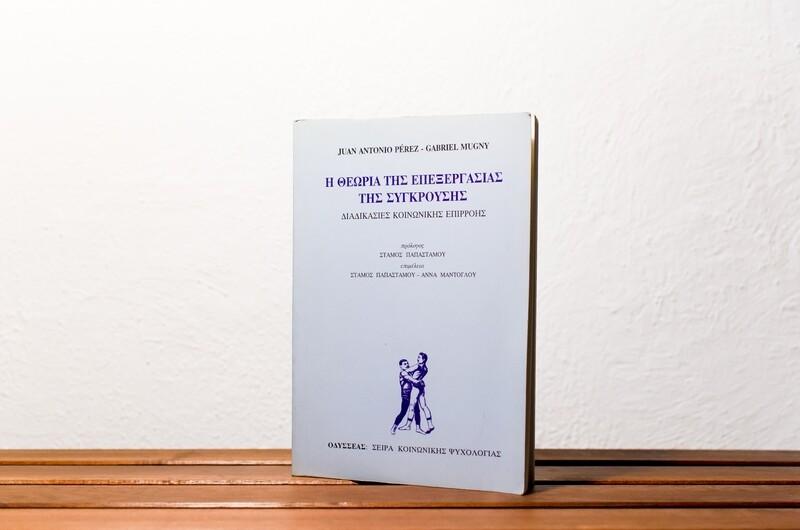 Η θεωρία της επεξεργασίας της σύγκρουσης, Juan Antonio Pérez & Gabriel Mugny, Εκδόσεις Οδυσσέας, 1996