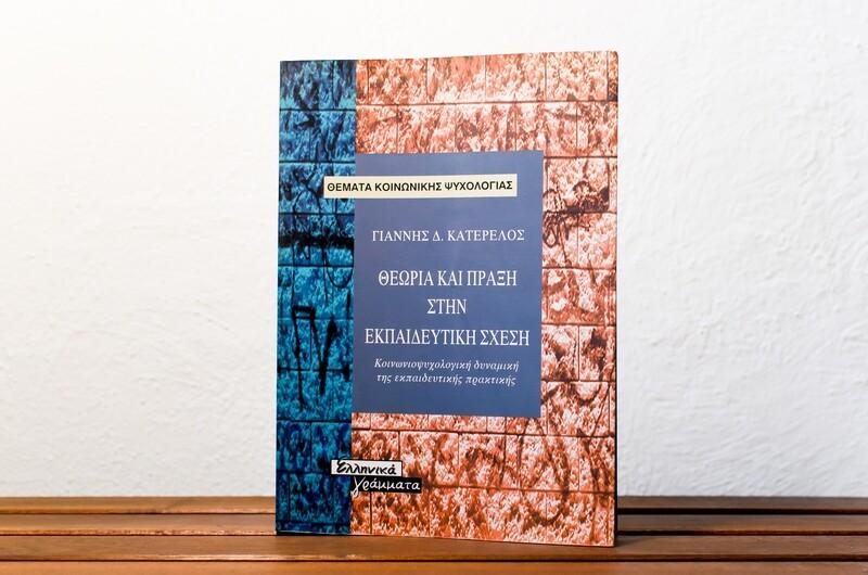 Θεωρία και πράξη στην εκπαιδευτική σχέση, Γιάννης Δ. Κατερέλος, Ελληνικά Γράμματα, 1999