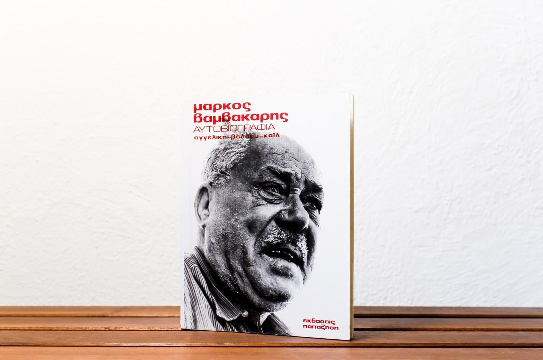 Μάρκος Βαμβακάρης, αυτοβιογραφία, Αγγελική Βέλλου-Κάιλ, Εκδόσεις Παπαζήση, 1978