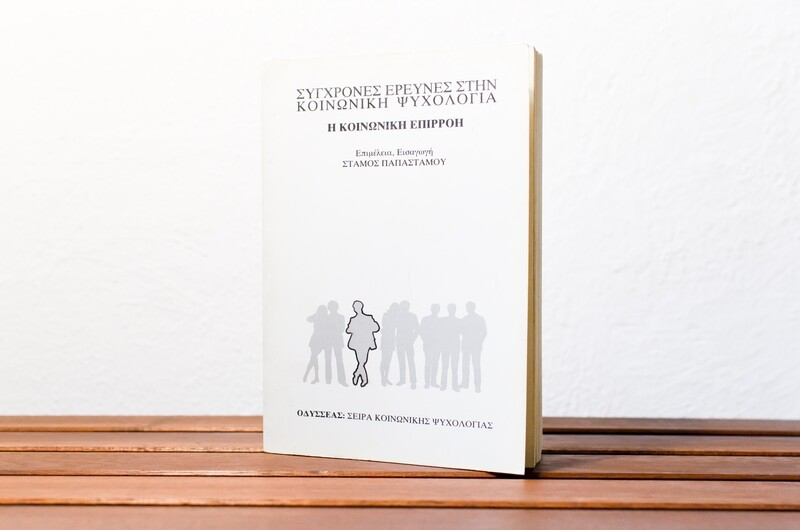 Η κοινωνική επιρροή, επιμέλεια-εισαγωγή: Στάμος Παπαστάμου, Εκδόσεις Οδυσσέας, 1989