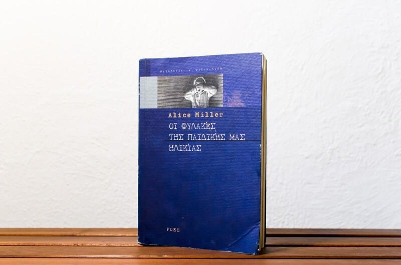 Οι φυλακές της παιδικής μας ηλικίας, Alice Miller, Εκδόσεις Ροές, 2010