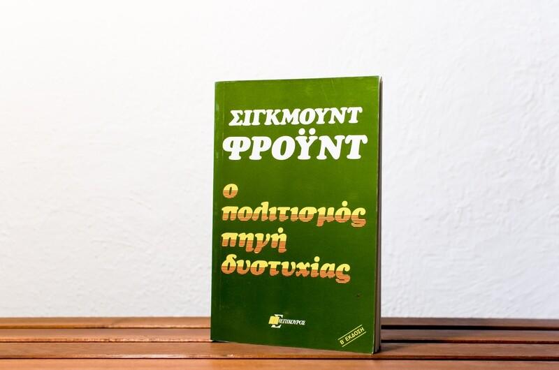 Ο πολιτισμός πηγή δυστυχίας, Σίγκμουντ Φρόυντ, Εκδόσεις Επίκουρος, 1994