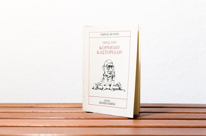 Προς τον Κορνήλιο Καστοριάδη, Γιώργος Βέλτσος, Μελέτες, Εκδόσεις Πλέθρον, 1989