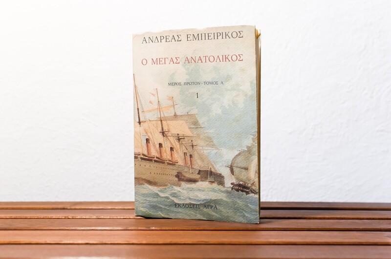 Ο Μέγας Ανατολικός, 1, 5, 6, Ανδρέας Εμπειρίκος, Εκδόσεις Άγρα, 1990