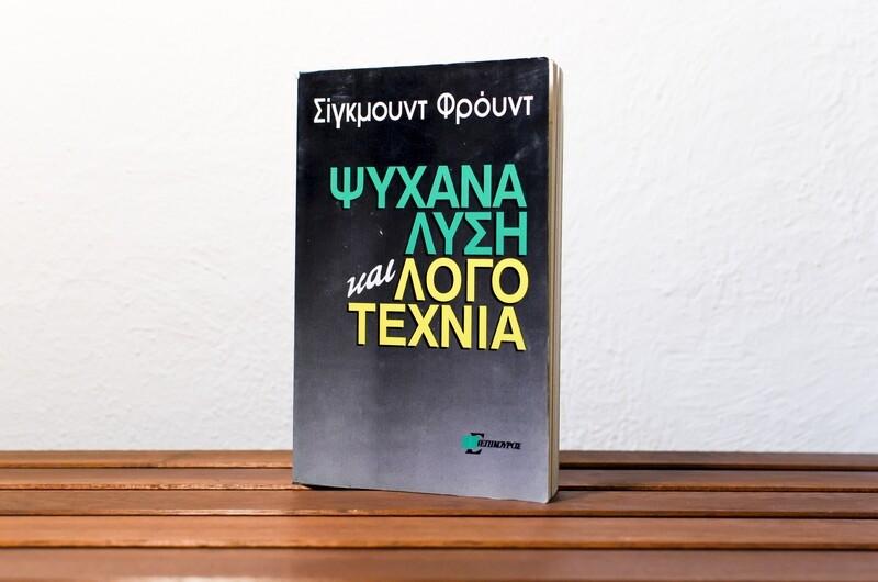 Ψυχανάλυση και Λογοτεχνία, Σίγκμουντ Φρόυντ, Εκδόσεις Επίκουρος, 1994