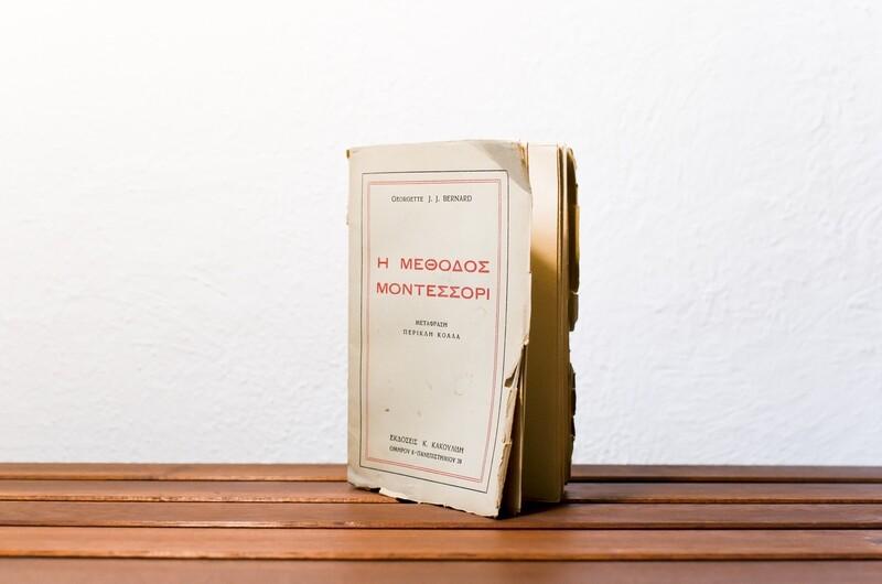 Η μέθοδος Μοντεσσόρι, Georgette J.J. Bernard, Εκδόσεις Κακουλίδη, 1948