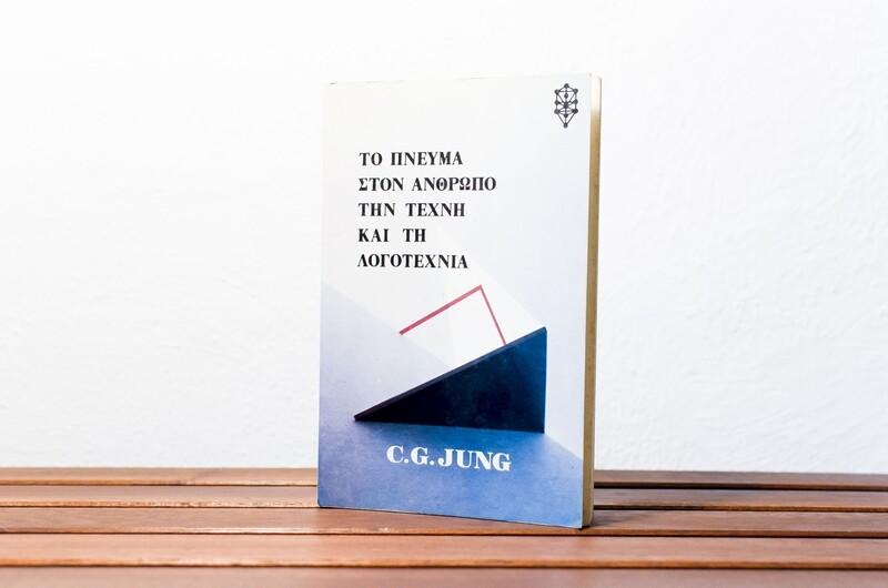 Το πνεύμα στον άνθρωπο, την τέχνη και τη λογοτεχνία, C.J.Jung, Εκδόσεις Ιάμβλιχος