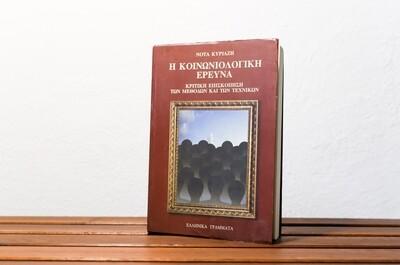 Η κοινωνιολογική έρευνα, Νότα Κυριαζή, Ελληνικά Γράμματα, 1999