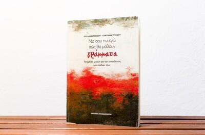 Να σου πω εγώ πώς θα μάθουν γράμματα, Τσιγγάνες μιλούν για την εκπαίδευση των παιδιών τους, Σούλα Μητακίδου & Ευαγγελία Τρέσσου, Εκδόσεις Καλειδοσκόπιο, 2007