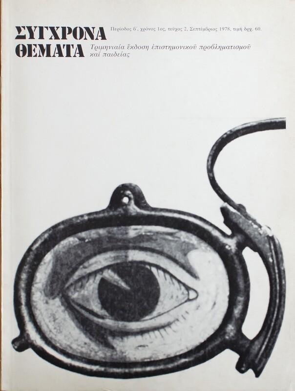 Σύγχρονα Θέματα, τεύχος 2, Σεπτέμβριος 1978