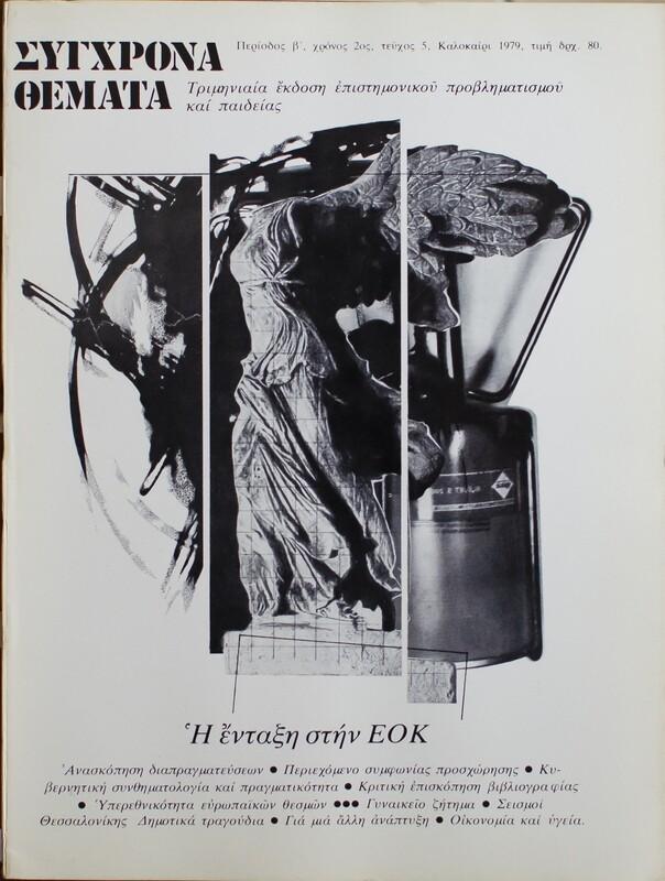 Σύγχρονα Θέματα, τεύχος 5, Καλοκαίρι 1979