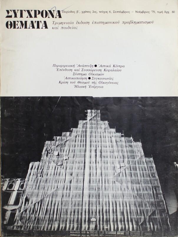 Σύγχρονα Θέματα, τεύχος 6, Σεπτέμβριος-Νοέμβριος 1979