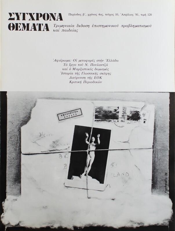 Σύγχρονα Θέματα, τεύχος 10, Απρίλιος 1981