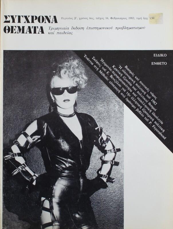 Σύγχρονα Θέματα, τεύχος 16, Φεβρουάριος 1983