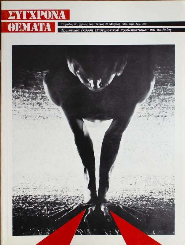 Σύγχρονα Θέματα, τεύχος 26, Μάρτιος 1986