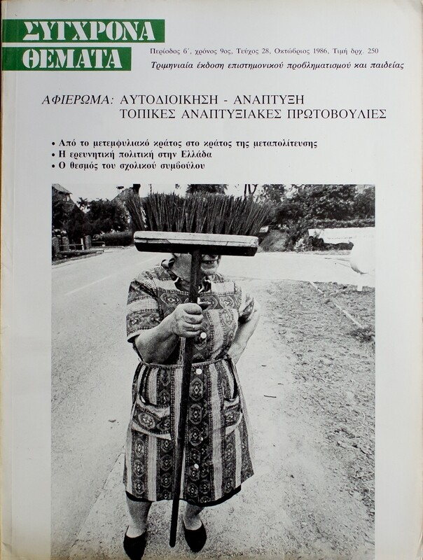 Σύγχρονα Θέματα, τεύχος 28, Οκτώβριος 1986