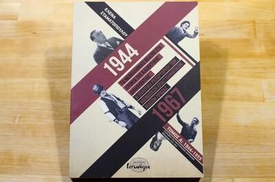 Το νεοελληνικό θέατρο στα χρόνια της καχεκτικής δημοκρατίας 1944-1967, πρώτος τόμος, Έλενα Σταματοπούλου, Εκδόσεις Ισνάφι, 2017