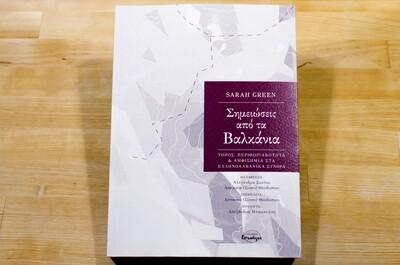 Σημειώσεις από τα Βαλκάνια, Sarah F. Green, Εκδόσεις Ισνάφι, 2020