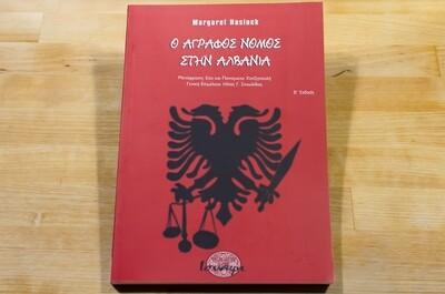 Ο άγραφος νόμος στην Αλβανία, Margaret Hasluck, Εκδόσεις Ισνάφι, 2012