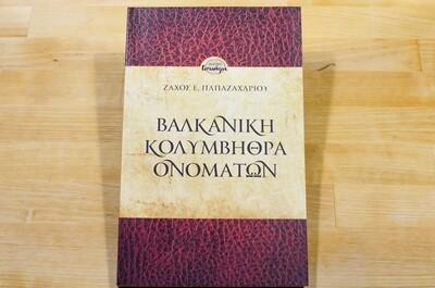 Βαλκανική κολυμβήθρα ονομάτων, Ζάχος Ε. Παπαζαχαρίου, Εκδόσεις Ισνάφι, 2010
