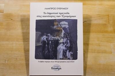 Το δημοτικό τραγούδι των Τζουμέρκων, Λάμπρος Ευθυμίου, Εκδόσεις Ισνάφι, 2018