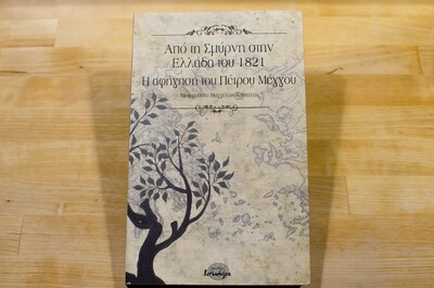 Από τη Σμύρνη στην Ελλάδα του 1821, Η αφήγηση του Πέτρου Μέγγου, Εκδόσεις Ισνάφι, 2009