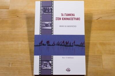 Τα Γιάννενα στον κινηματογράφο, Μνήμη και αναπαράσταση, Νίκος Ι. Β. Βαδαλούκας, Εκδόσεις Ισνάφι, 2018