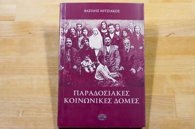 Παραδοσιακές κοινωνικές δομές, Βασίλης Νιτσιάκος, Εκδόσεις Ισνάφι, 2016