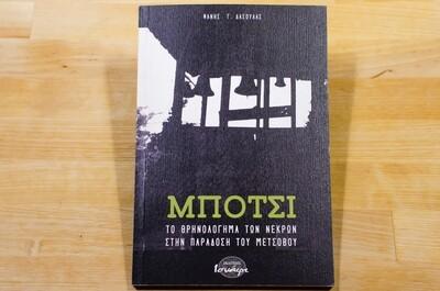 Μπότσι, Το θρηνολόγημα των νεκρών στην παράδοση του Μετσόβου, Φάνης Γ. Δασούλας, 2018