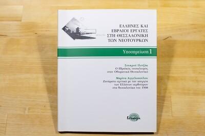 Υποσημειώσεις 1, 2, 3, Εκδόσεις Ισνάφι, 2004-2006