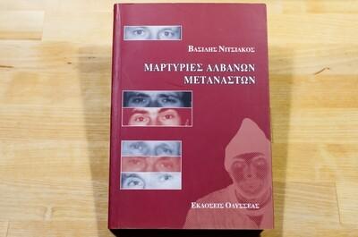Μαρτυρίες Αλβανών μεταναστών, Βασίλης Νιτσιάκος, Εκδόσεις Οδυσσέας, 2003